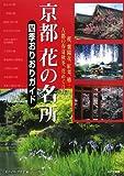 京都 花の名所—四季おりおりガイド