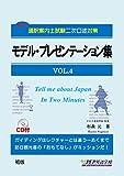 モデルプレゼンテーション集VOL4 通訳案内士試験二次口述対策