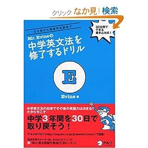 ... 中学英文法を修了するドリル☆ : 中学 英語 文法 ドリル : 中学