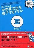 Mr. Evineの中学英文法を修了するドリル