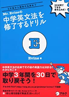 TOEICの勉強に最適な中学英文法の本