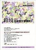 跨境(こきょう) 日本語文学研究 創刊号: 特集:東アジアにおける日本語雑誌の流通と植民地文学