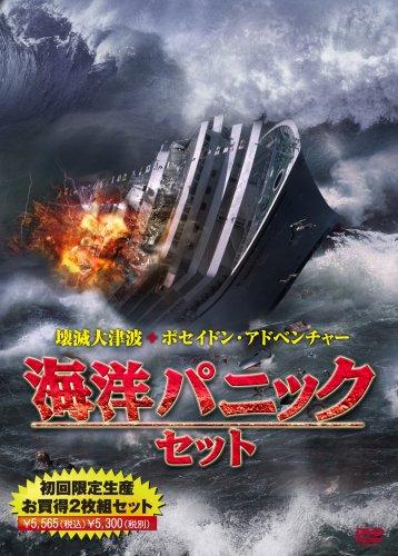 海洋パニック・セット(『壊滅大津波』+『ポセイドン・アドベンチャー』) [DVD]
