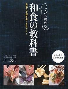 イチバン親切な和食の教科書―豊富な手順写真で失敗ナシ!
