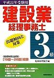 建設業経理事務士3級出題傾向と対策〈平成22年受験用〉
