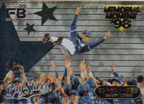 未来蜂1998 横浜ベイスターズ メモリアルモーメント No.MM4 メモリアルシーン