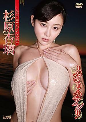 杉原杏璃 となりのアンリ [DVD]
