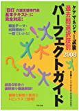 ケアマネジャー試験過去問選択肢別パーフェクトガイド 2008 (2008)