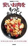 NHK出版 あしたの生活 安いお肉をもっとおいしく「鶏肉編]