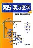 実践 漢方医学―精神科医・心療内科医のために