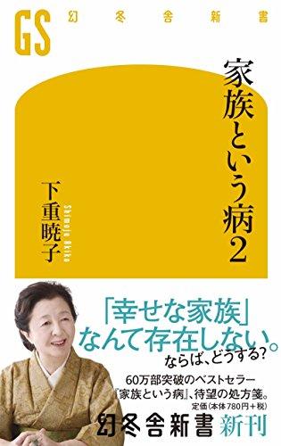 家族という病2 (幻冬舎新書)