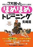 犬のしつけ「7大困った」をズバッと解決! 矢崎流<ほめほめトレーニング>