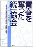 青春を奪った統一協会―青春を返せ裁判(東京)の記録