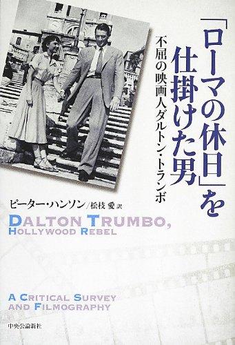 「ローマの休日」を仕掛けた男 - 不屈の映画人ダルトン・トランボ