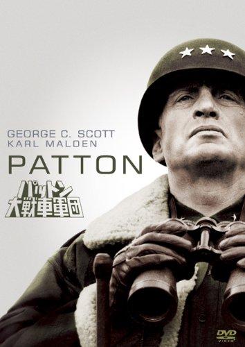 パットン大戦車軍団 [DVD]