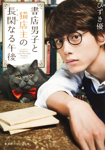 書店男子と猫店主の長閑なる午後 (集英社オレンジ文庫)