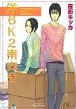 洋6K2南向き (ミリオンコミックス Hertz Series)