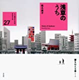 サムネイル:乾久美子の新しい書籍『浅草のうち (くうねるところにすむところ 家を伝える本シリーズ)』