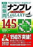 逸品 超難問ナンプレプレミアム145選 Galaxy(ギャラクシー)