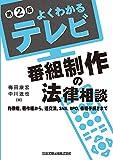 第2版 よくわかるテレビ番組制作の法律相談
