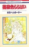 薔薇色ララバイ (花とゆめCOMICS)