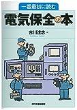 一番最初に読む電気保全の本
