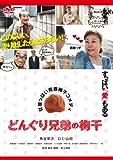どんぐり兄弟の梅干 [DVD]