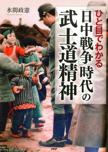 ひと目でわかる「日中戦争」時代の武士道精神