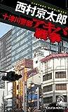 十津川警部 アキバ戦争 (TOKUMA NOVELS)
