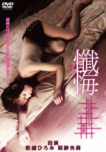 懺悔~松岡真知子の秘密~ [DVD]