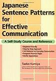 日本語文型ハンドブック <Japanese Sentence Patterns for Effective Communication: A Self-Study Course and Reference>