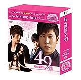 私の期限は49日 コンパクトDVD-BOX[DVD]