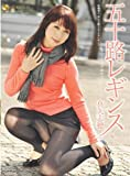 五十路レギンス 真矢志穂 [DVD]