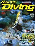 Marine Diving (マリンダイビング) 2008年 07月号 [雑誌]