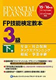 '15~'16年版 FP技能検定教本3級 下巻 年金・社会保険/タックスプランニング/相続・事業承継