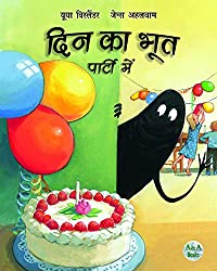 Din ka Bhoot Party Me (Picture Books is Hindi)