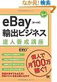 �yAmazon.co.jp����zeBay�A�o�r�W�l�X�B�l�{���u��  �ueBay�Ŕ����! �閧�̏��i���X�g�v (�{�[�i�X�`���v�^�[ PDF)�t��