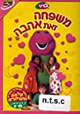 Cover art for  Barney: Family is Love (HEBREW Edition)