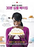 img - for 30 minutes of Lorraine Pascal Simple Baking (Korean edition) book / textbook / text book