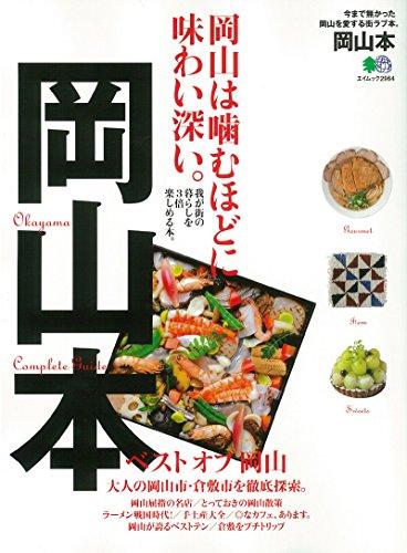 岡山本 (エイムック 2964)