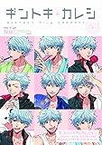 ギントキ+カレシ-ひと夏の恋- (POE BACKS)