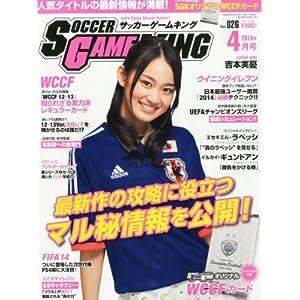 サッカーゲームキング 2014年 04月号 [雑誌]