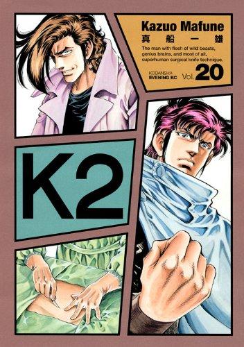 K2(20) (イブニングKC)