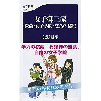 女子御三家 桜蔭・女子学院・雙葉の秘密〈電子書籍Kindle版もあります〉