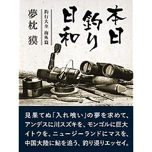 本日釣り日和―釣行大全 海外篇 [Kindle版]