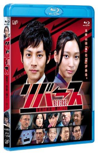 リバース ~警視庁捜査一課チームZ~ [Blu-ray]
