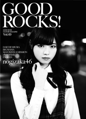 GOOD ROCKS!(グッド・ロックス) Vol.49