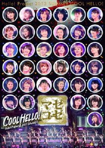 Hello!Project 2013 SUMMER COOL HELLO!~マゼコーゼ!~ [DVD]