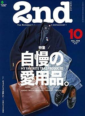 2nd(セカンド) 2018年 10月号 [雑誌]