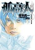 孤高の人 1 (ヤングジャンプコミックス)